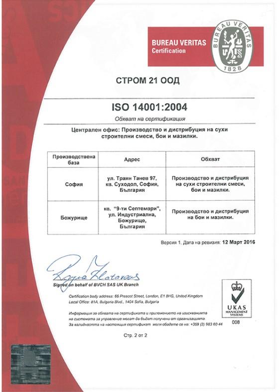 ISO 14001:2004 - Система за управление на околната среда